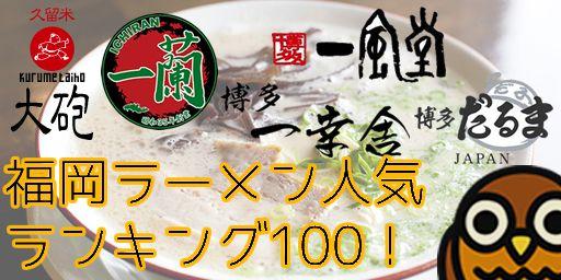 fukuoka-ramen-top100