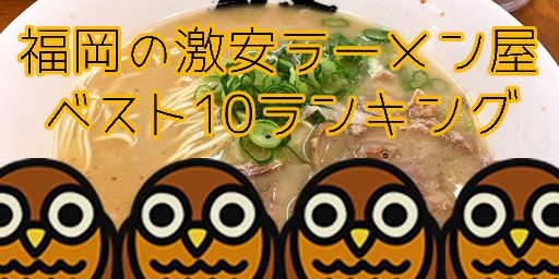 fukuoka_cheap_ramen