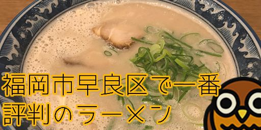 ramen-ranking-fukuoka-sawara