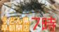 香川県で7時台に開店するうどん屋さん51店まとめ